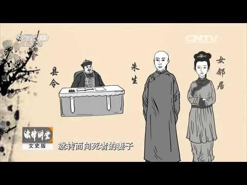 Download 法说聊斋·致命的玩笑【法律讲堂  20151122】