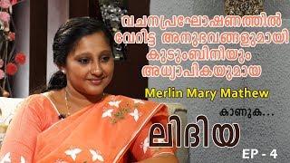 Shekinah Television|Lydia|Episode 04|Merlin Mary Mathew#ShekinahTV