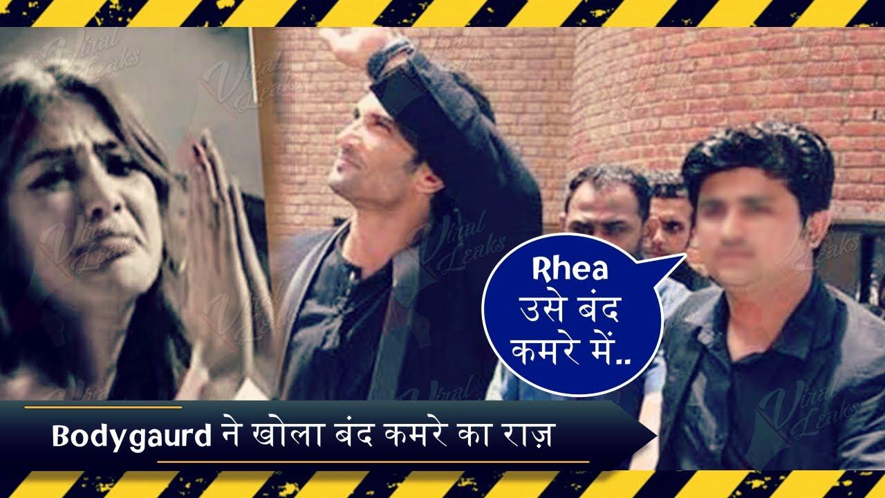 Sushant के Bodyguard ने खोला Rhea Chakraborty के बंद कमरे का राज़ !!