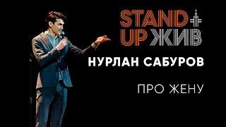 Stand up ЖИВ - Нурлан Сабуров (про жену)