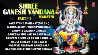 Shree Ganesh Vandana, Marathi Ganesh Bhajans Part 1  Full Audio Songs Juke Box