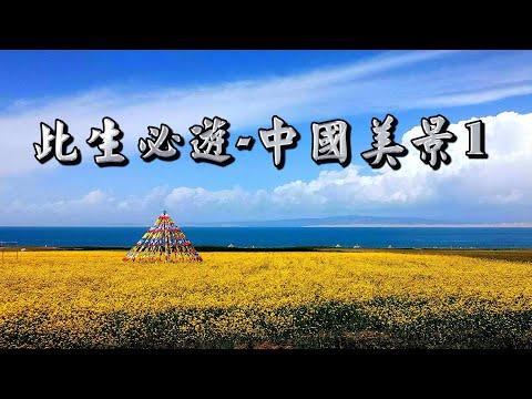 此生必遊 - 中國美景(1/2) The Bucket List Travel in China