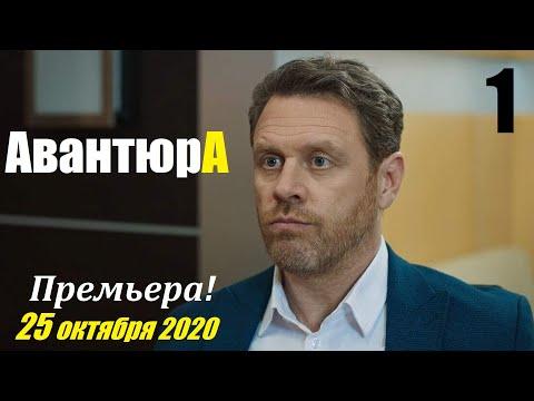 Премьера 2020, АВАНТЮРА, 1 серия, русские мелодрамы новинки 2020