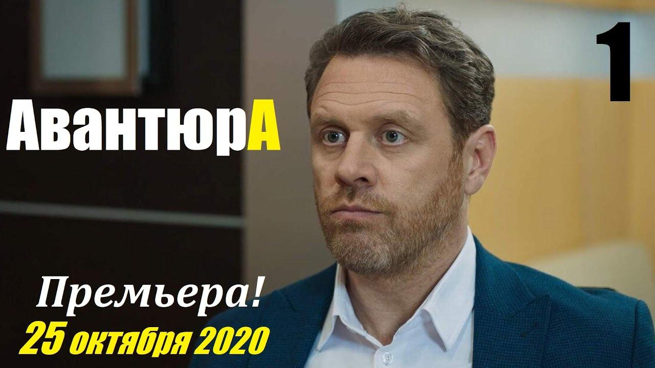 АВАНТЮРА 1 серия