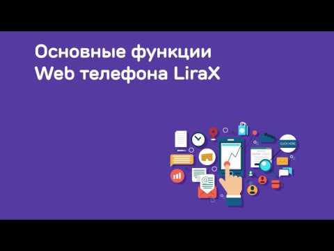 Настройка и использование основных функций Web телефона LiraX.