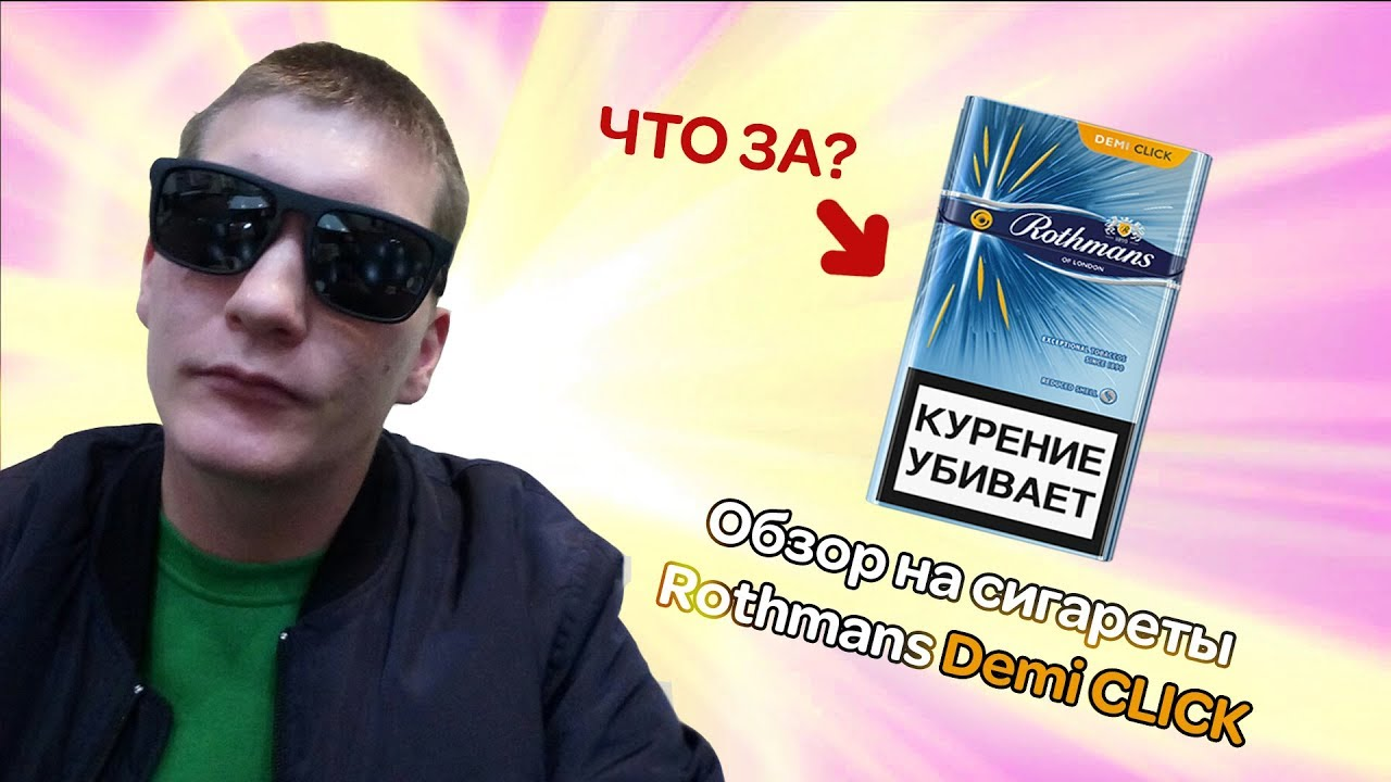Обзор сигарет Rothmans Demi - YouTube