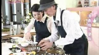 (现代心素派) 名人厨房<黄木郎>清香梅肉便饭