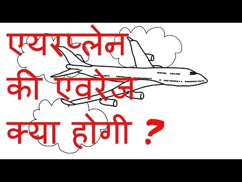Average of airplanes hindi