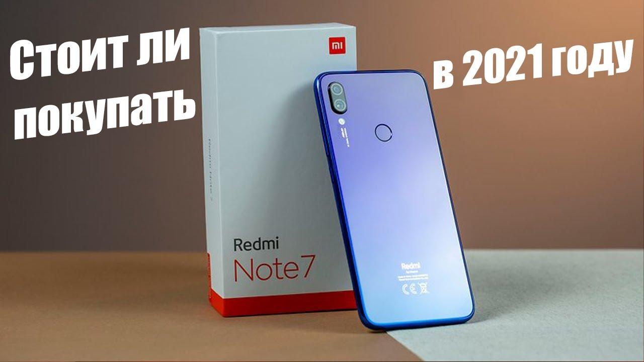 Стоит ли Покупать Redmi Note 7 в 2021 году ??? Давайте разбираться