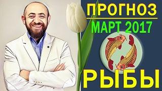 Гороскоп РЫБЫ Март 2017 год. Ведическая Астрология