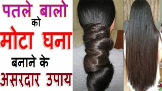 पतले बालो को मोटा घना बनाने के असरदार उपाय 100% Working Hair Volume Remedies