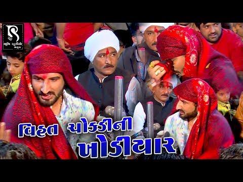 Gaman Bhuvaji || Vihat Chokdi Ni Khodiyar Maa || Ramel 2018 || VOL 4