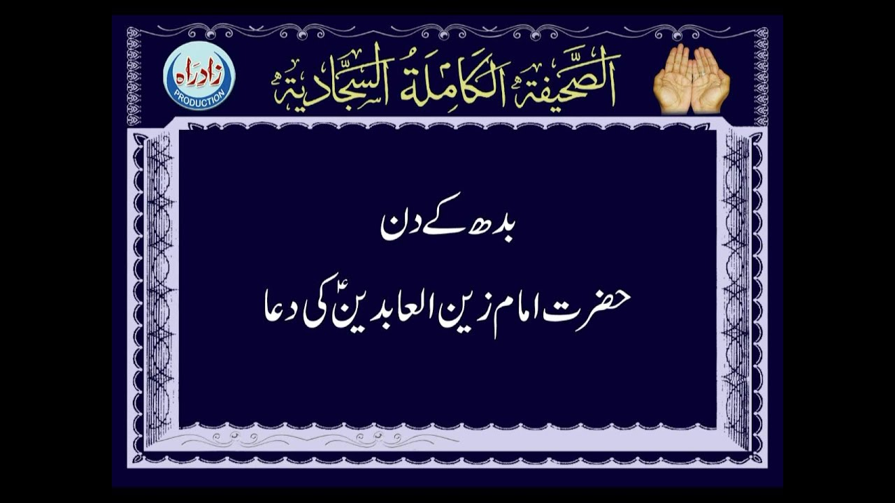 Dua 65 - The Supplication for Wednesday with urdu translation