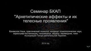Базовый курс по юнгианскому анализу ВЕИП. Семинар Нины Каневской.