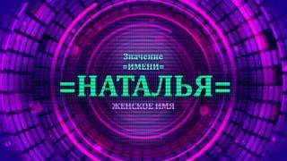 видео Значение имени Василиса - происхождение, характер и судьба