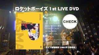 ロケットボーイズ 1st LIVE DVD『PLASMA』Trailer クソほど笑えて クソ...