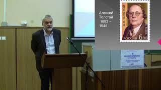 Варламов А.Н. Алексей Толстой: писательское счастье (Университетские субботы 2017)