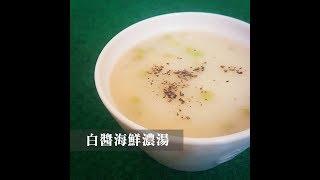 【超簡單暖心湯品系列】白醬海鮮濃湯 用白醬塊快速做出餐廳級的好味道
