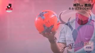 【公式】プレビュー:ヴィッセル神戸vs鹿島アントラーズ 明治安田生命J1リーグ 第21節 2017/8/9