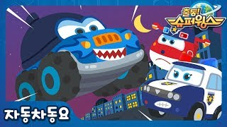[슈퍼윙스 자동차송] 경찰차 vs 몬스터 트럭 | 영어동요 | 인기동요