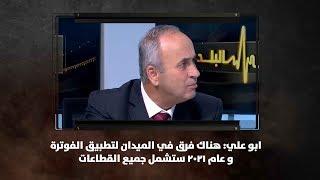 ابو علي: هناك فرق في الميدان لتطبيق الفوترة و عام 2021 ستشمل جميع القطاعات