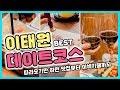 30대 40대 50대 60대 모두 모여라! 가까운 중년의 데이트코스 - Korea tourism 파주