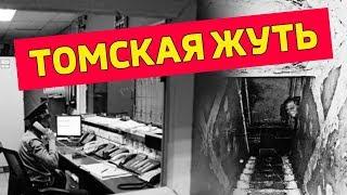 В Томской области завёлся полтергейст // ТРЕЙЛЕР