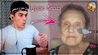 امرأة عمرها 70 سنة تضع مكياج والنتيجة لاتصدق!!