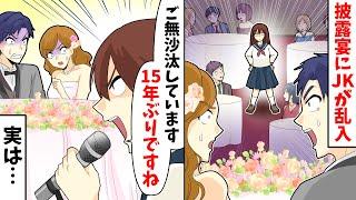 【LINE】披露宴に女子高生が乱入「ご無沙汰しています。15年ぶりですね」すると…【スカッとする話】