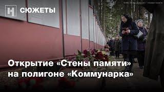 Открытие «Стены памяти» на расстрельном полигоне «Коммунарка»