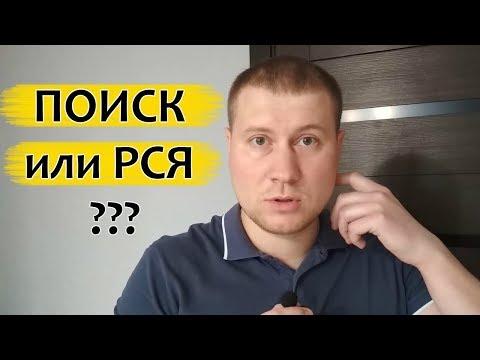 РСЯ или Поиск?  Где лучше рекламироваться в Яндекс Директ?