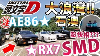 同AE86/RX7去SMD?影快相?!頭文字D?石澳大浪灣|sunday morning drive