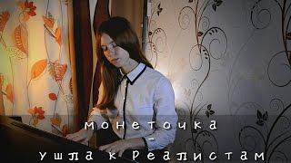монеточка - ушла к реалистам (by Toster Yellow)