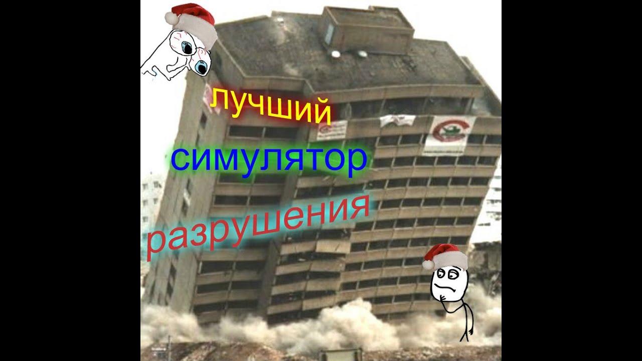 Скачать Игру Симулятор Разрушения Домов - фото 10