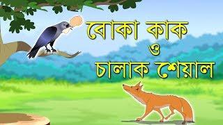 Clever Fox und Foolish Crow | Der Fuchs und die Krähe
