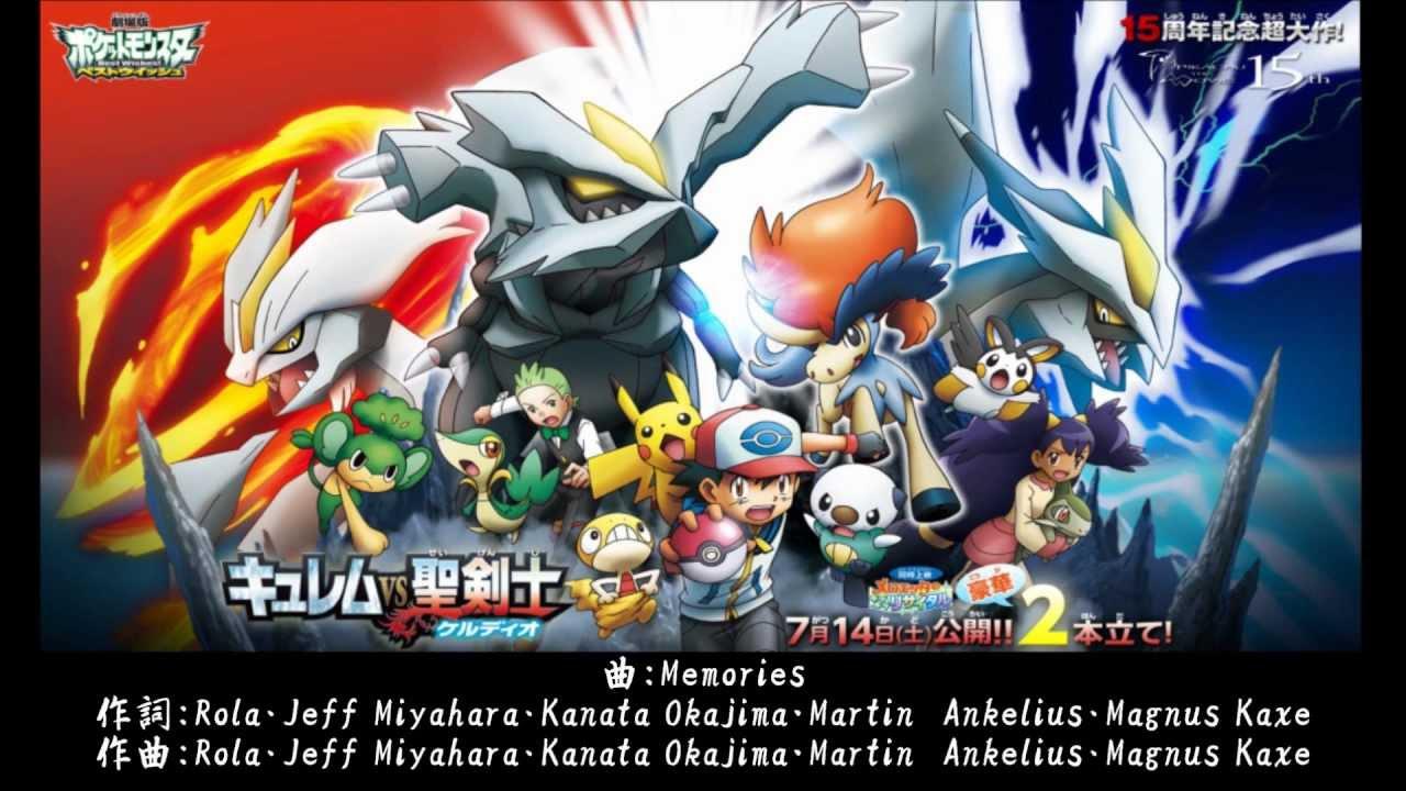 劇場版ポケットモンスター2012 主題歌 歌詞付/theater version pokemon