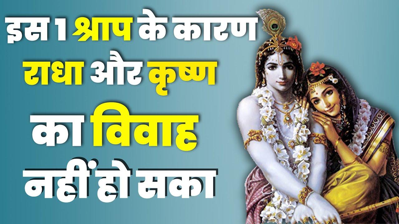 इस श्राप के कारण राधा और कृष्णा का विवाह नहीं हुवा | Shri Krishna aur radha ki shadi kyon nhi huyi