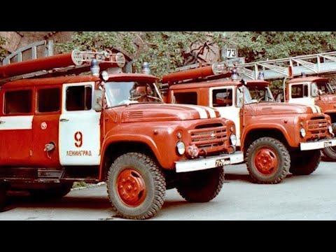 """Легендарные """"пожарки""""! Какие грузовики тушили пожары в СССР?"""