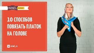 Как завязать платок? 10 способов завязать платок на голове.(А вы дополняете образ платком? Этот атрибут все больше используется женщинами, чтобы добавить яркости и..., 2016-03-09T07:25:57.000Z)