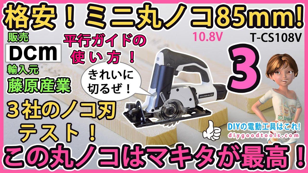 DIY用充電ミニ丸ノコ85mm! この丸ノコはマキタが最高! 3社のノコ刃をテスト!T-CS108V 販売 DCM 輸入元 藤原産業 #3 【DIY】10.8V 平行ガイドの使い方も紹介