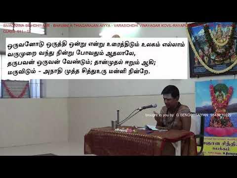 Repeat 011-02 - Sivagnana Sidhdhiyaar - Bhavani A Thiagarajan