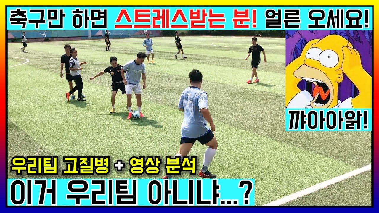 우리 축구팀 멤버가 이 영상을 좋아합니다. 이 영상 보고 우리 축구팀 분위기 UP!!