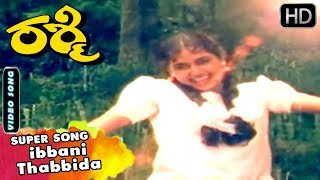Ibbani Thabbida Song | Rashmi Kannada Movie | Kannada Old Songs | Shruthi Hit Songs