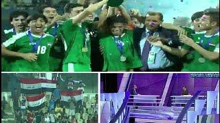 """قضية اليوم في """"بي إن سبورت"""" : تتويج منتخب العراق بكأس آسيا للناشئين 2016 ❤"""
