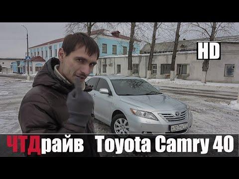 Надежна ли она Тойота Камри 40 кузов