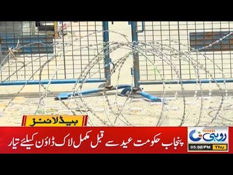 Punjab Government Ready For Lockdown | 5pm News Headlines | 29 Apr 2021 | Rohi