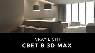 СВЕТ В 3D MAX Vray Light [ Настройка света ]