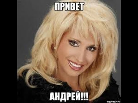 ♂️Привет Андрей♂️ - Аллегр♂️ва (Gachi Remix; Right Version)