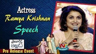 Ramya Krishnan Speech At Shailaja Reddy Alludu Pre Release Event | Naga Chaitanya | NTV ENT