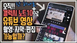 오직 갤럭시 노트10으로 유튜브 영상 촬영부터 편집까지 가능할까?